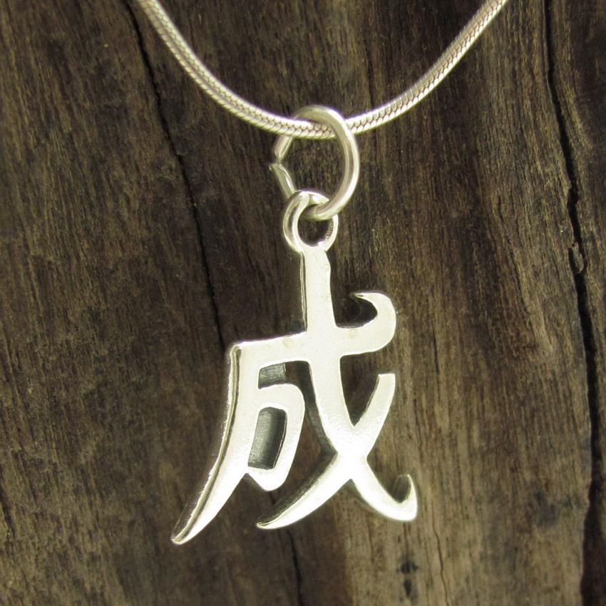 Success Chinese Letter 925 Silver Pendant Aeravida